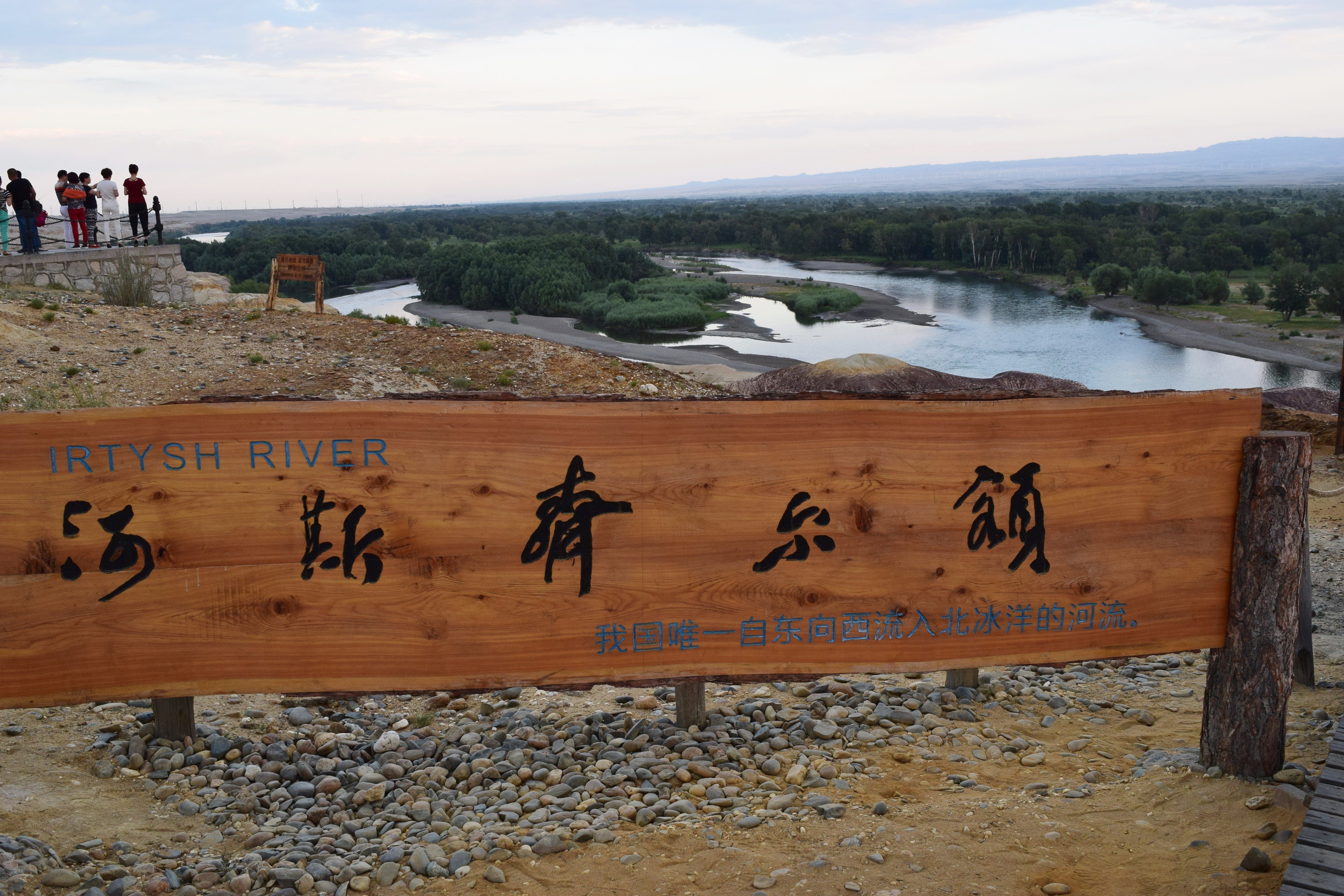 the Irtysh River (額爾齊斯河), a river that flows through Russia, Kazakhstan and China to the Arctic, and the only river in China that flows from east to west