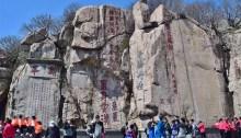 taishan, mount tai Shandong china